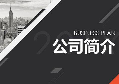 南京仙極化妝品有限公司公司簡介